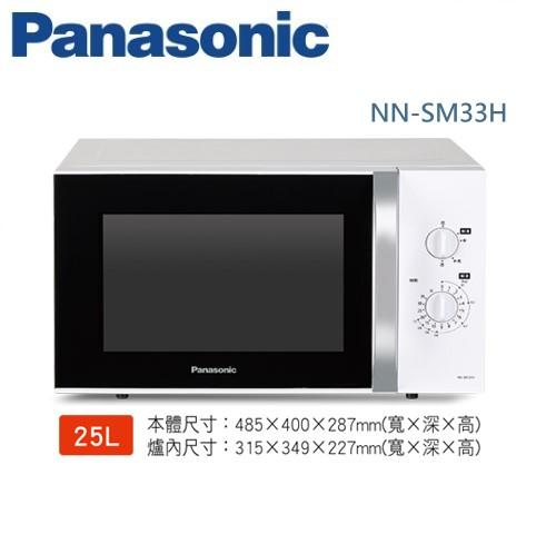 【佳麗寶】-留言享加碼折扣(Panasonic國際)25L機械式微波爐【NN-SM33H】-0