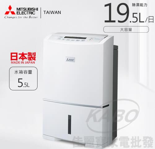 【佳麗寶】[來電享特價](MITSUBISHI三菱)日本製19.5L清淨除濕機【MJ-E195HM】現貨-0