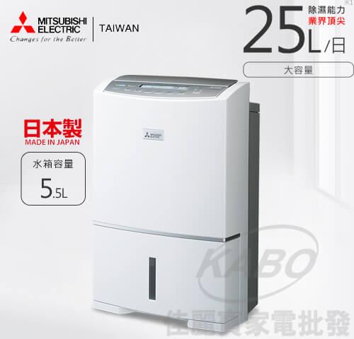【佳麗寶】[限量特價](MITSUBISHI三菱)日本製25L清靜變頻清淨除濕機【MJ-EV250HM】-0