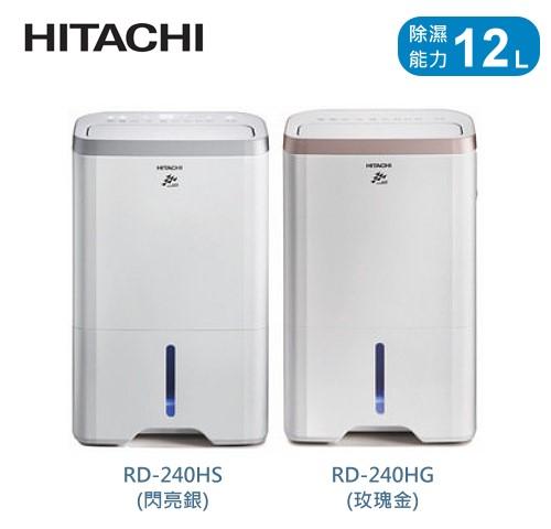【佳麗寶】-(HITACHI日立) 12L負離子清淨除濕機【RD-240HS】【RD-240HG】-0