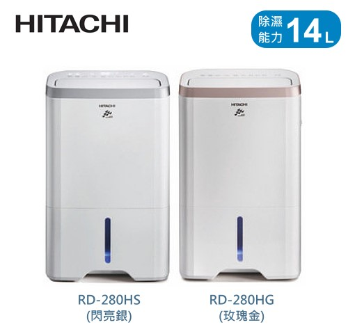 【佳麗寶】-(HITACHI日立) 14L負離子清淨除濕機【RD-280HS】【RD-280HG】-0