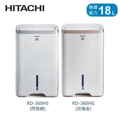 【佳麗寶】-(HITACHI日立) 18L負離子清淨除濕機【RD-360HS】【RD-360HG】-0