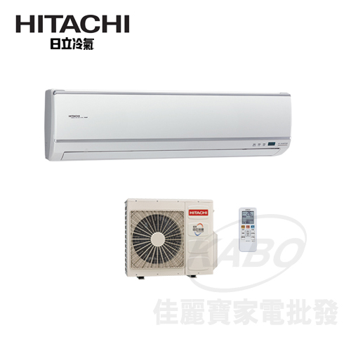 【佳麗寶】-來電享加碼折扣(含標準安裝)日立10-12坪變頻分離式冷氣RAS-63QK1/RAC-63QK1-0