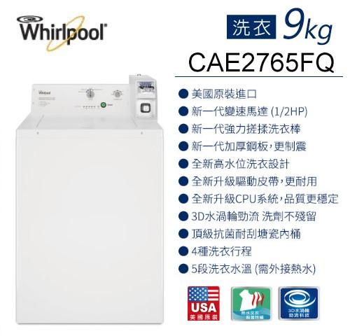 【佳麗寶】-來電享加碼折扣(Whirlpool 惠而浦)9公斤商用投幣式洗衣機【CAE2765FQ】-0