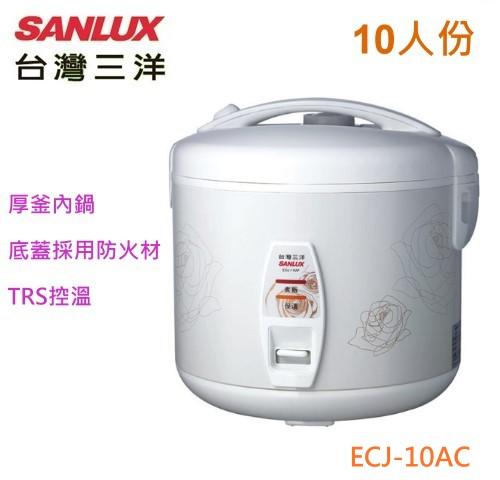【佳麗寶】-(SANLUX台灣三洋)10人份厚釜電子鍋【ECJ-10AC】-0