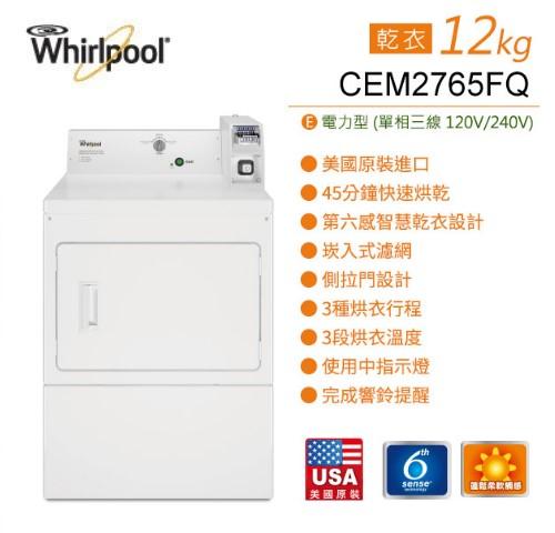 【佳麗寶】-來電享加碼折扣(Whirlpool 惠而浦)12公斤商用投幣式乾衣機【CEM2765FQ】-0