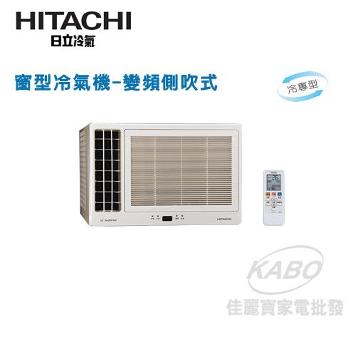 【佳麗寶】-來電享加碼折扣(含標準安裝)日立《變頻單冷》左吹窗型冷氣RA-28QV1(適用坪數:5~6坪)-0