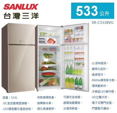 【佳麗寶】-留言加碼折扣《台灣三洋 / SANLUX 》變頻雙門冰箱-533L【SR-C533BVG】-0