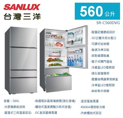【佳麗寶】-留言加碼折扣《台灣三洋 / SANLUX 》變頻三門冰箱-560L【SR-C560DVG】-0