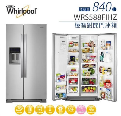【佳麗寶】 (Whirlpool 惠而浦)840公升對開製冰冰箱【WRS588FIHZ】-0