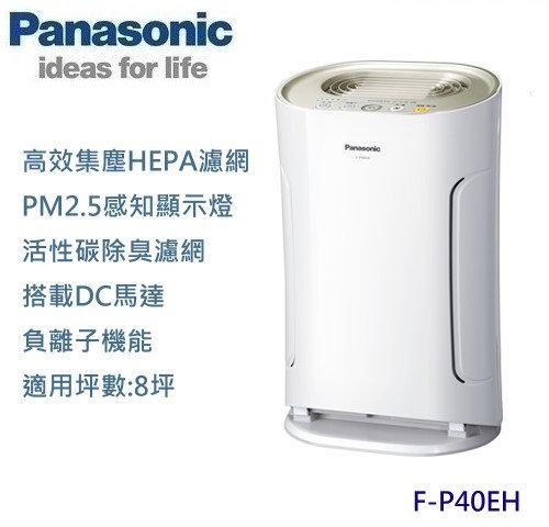 【佳麗寶】-Panasonic_ 8坪 負離子空氣清淨機 F-P40EH-0