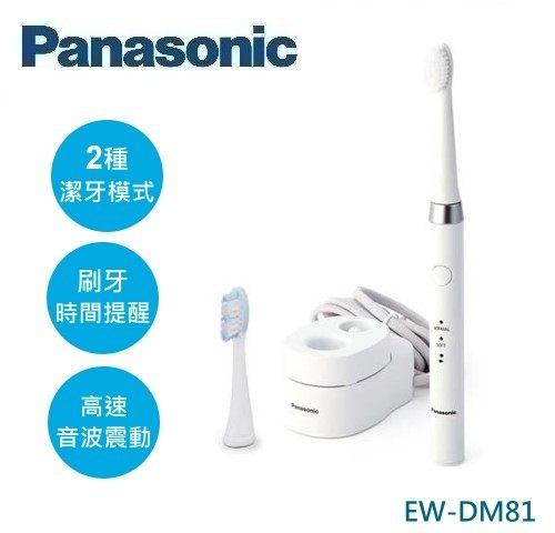 【佳麗寶】母親節首選-留言享加碼折扣(Panasonic 國際牌)充電式音波電動牙刷【EW-DM81-W】-0