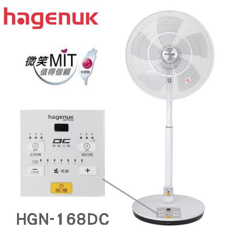 【佳麗寶】-(哈根諾克)16吋微電腦遙控DC直流電風扇 【HGN-168DC】限量下殺-0