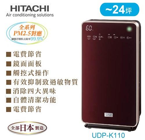 【佳麗寶】- (HITACHI日立) 集塵/脫臭/加濕三合一空氣清淨機【UDP-K110】-0