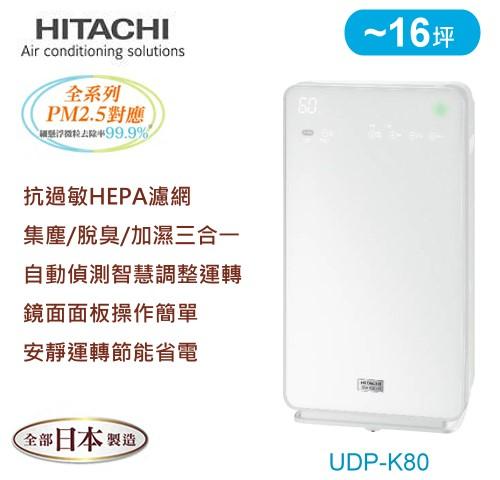 【佳麗寶】- (HITACHI日立) 加濕型日本原裝空氣清淨機【UDP-K80】-0