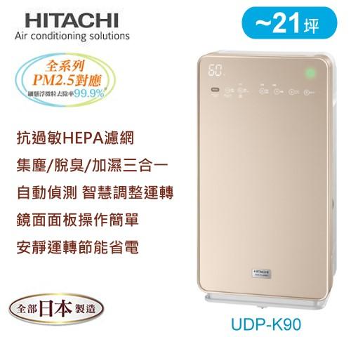 【佳麗寶】- (HITACHI日立) 加濕型日本原裝空氣清淨機【UDP-K90】-0