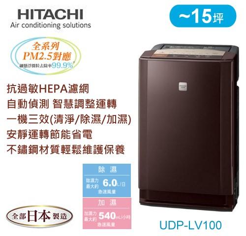 【佳麗寶】- (HITACHI日立) 日本原裝除濕/加濕旗艦型空氣清淨機【UDP-LV100】-0