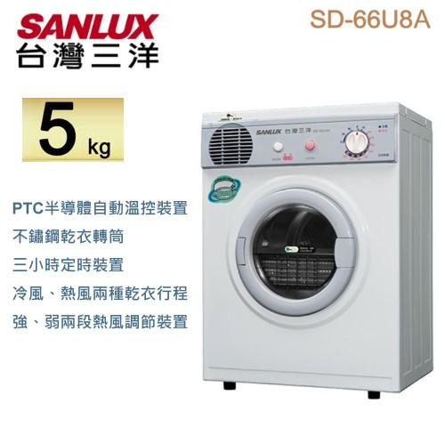 【佳麗寶】-(SANLUX台灣三洋)機械式乾衣機-5kg【SD-66U8A】-0