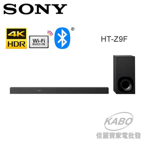 【佳麗寶】父親節禮物首選【SONY】單件式環繞家庭劇院【HT-Z9F】-0