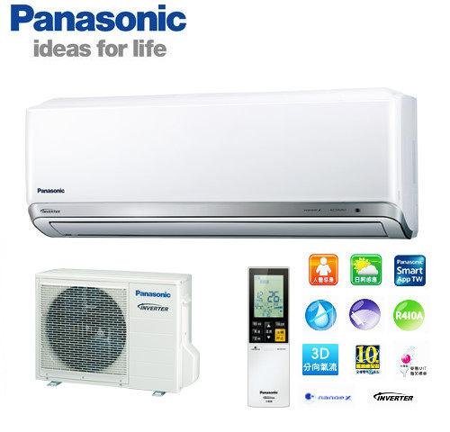 【佳麗寶】-留言享加碼折扣(國際)2-4坪PX型變頻單冷分離式冷氣CS-PX22A2/CU-PX22CA2(含標準安裝)-0