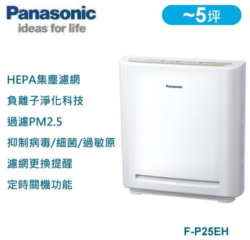 【佳麗寶】-(Panasonic國際牌)負離子空氣清淨機 F-P25EH-0