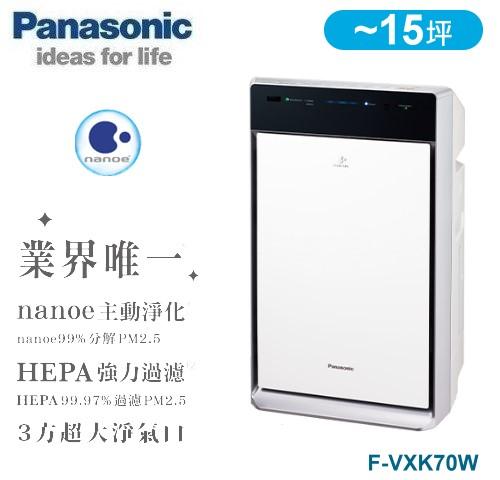 【佳麗寶】-(Panasonic國際牌)加濕型空氣清淨機 F-VXK70W 母親節好禮-0