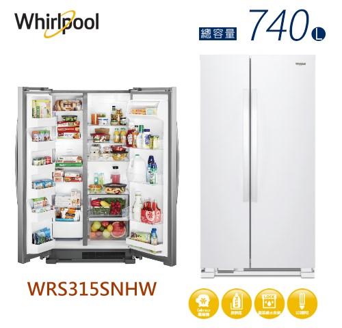 【佳麗寶】-來電享加碼折扣(Whirlpool 惠而浦)740L對開門冰箱 【WRS315SNHW】-0