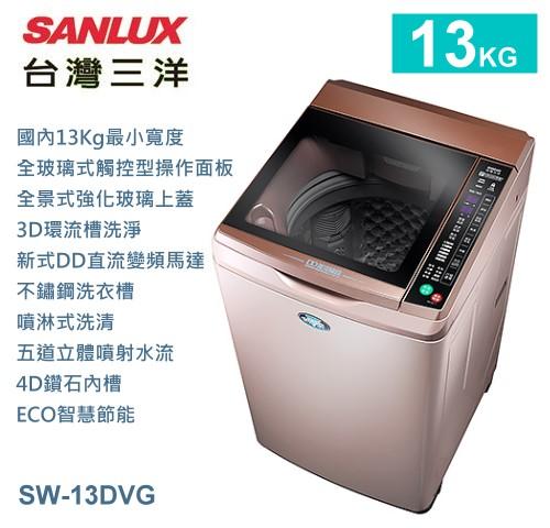 【佳麗寶】-留言加碼折扣(台灣三洋SANLUX)13公斤DD超音波變頻洗衣機(SW-13DVG)-0