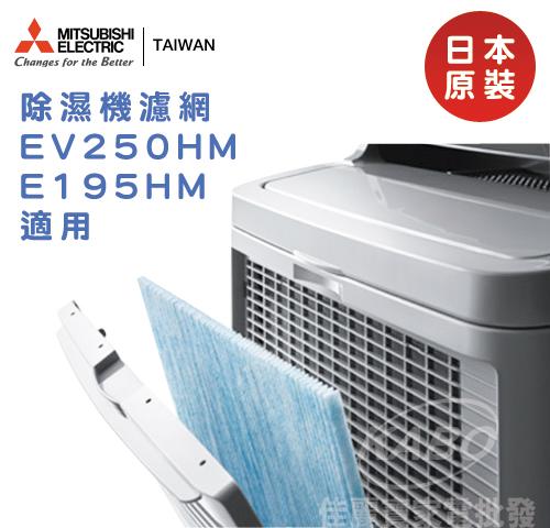 【佳麗寶】(MITSUBISHI三菱) 除濕機濾網MJPR-EHMFT《EV250HM/E195HM適用》-0
