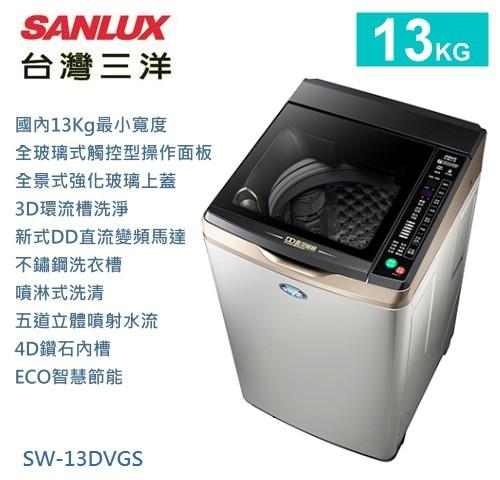 【佳麗寶】-留言加碼折扣(台灣三洋SANLUX)13公斤DD超音波變頻洗衣機(SW-13DVGS)-0