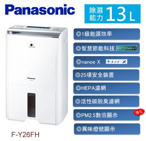 【佳麗寶】- 留言享加碼折扣(Panasonic) 國際牌13公升 清淨除濕機 (F-Y26FH)-0
