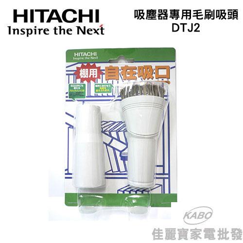 【佳麗寶】-(HITACHI日立)吸塵器專用毛刷吸頭DTJ2-0