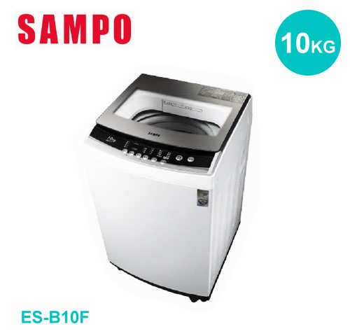 【佳麗寶】-來電享加碼折扣(SAMPO聲寶)10公斤洗衣機 (ES-B10F)-0
