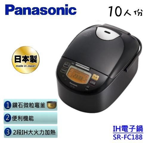 【佳麗寶】- 留言享加碼折扣(Panasonic) 國際牌IH微電腦電子鍋 (SR-FC188)-0