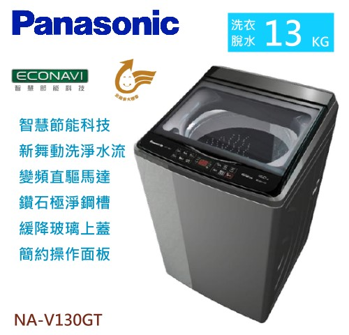 【佳麗寶】-(Panasonic國際牌)13kg變頻直立洗衣機【NA-V130GT-L】-0