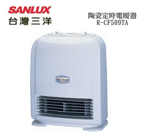 【佳麗寶】-(SANLUX台灣三洋)定時陶瓷式電暖器R-CF509TA-0
