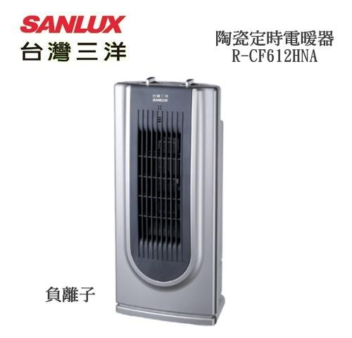 【佳麗寶】-(SANLUX台灣三洋)定時負離子陶瓷式電暖器R-CF612HNA-0