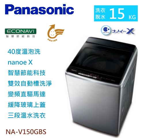 【佳麗寶】-留言享加碼折扣(Panasonic國際牌)15kg變頻直立溫水洗衣機【NA-V150GBS】-0