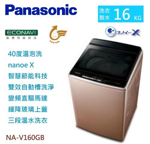 【佳麗寶】-留言享加碼折扣(Panasonic國際牌)16kg變頻直立溫水洗衣機【NA-V160GB】-0