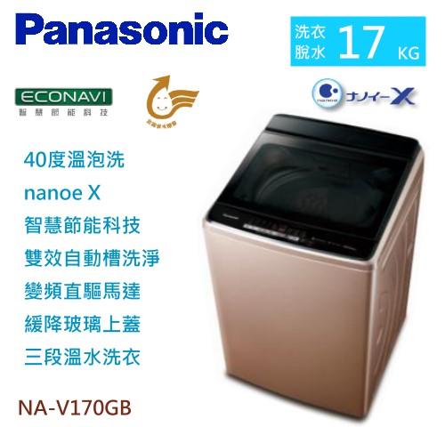 【佳麗寶】-留言享加碼折扣(Panasonic國際牌)17kg變頻直立溫水洗衣機【NA-V170GB】-0