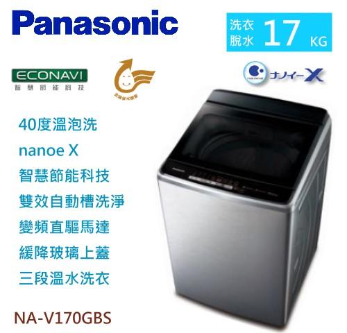 【佳麗寶】-留言享加碼折扣(Panasonic國際牌)17kg變頻直立溫水洗衣機【NA-V170GBS】-0