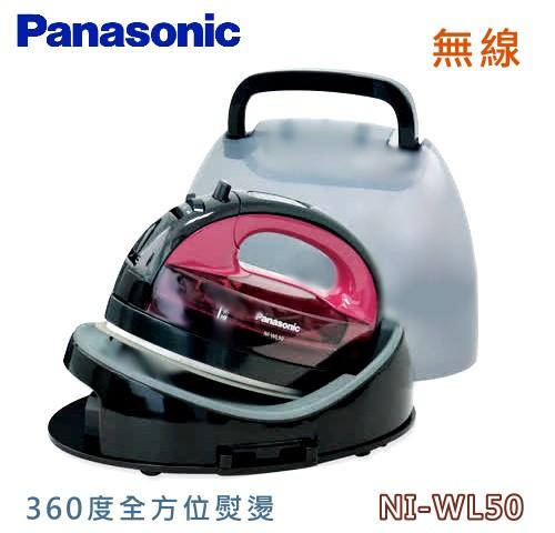 【佳麗寶】-(Panasonic國際)無線蒸氣電熨斗【NI-WL50】-0