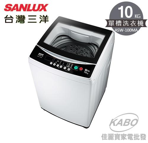【佳麗寶】-留言加碼折扣(台灣三洋SANLUX)10KG 定頻直立式洗衣機 ASW-100MA-0