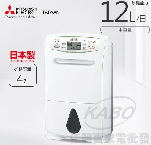 【佳麗寶】[來電特價](MITSUBISHI三菱)日本製12L/日清淨除濕機MJ-E120AN -0