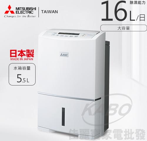 【佳麗寶】[來電再享隱藏特價](MITSUBISHI三菱)日本製16L/日清淨除濕機MJ-E160HN -0