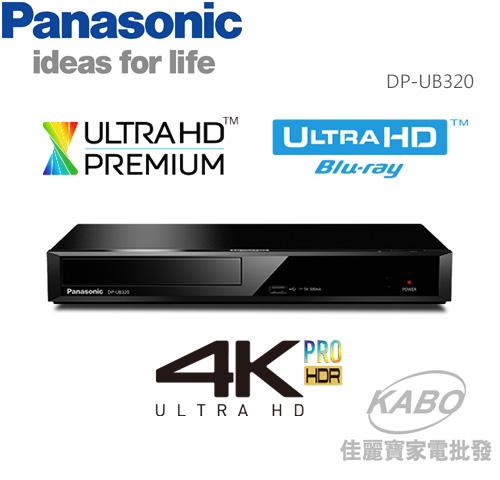 【佳麗寶】-(Panasonic國際牌)超高畫質藍光播放器 DP-UB320-0