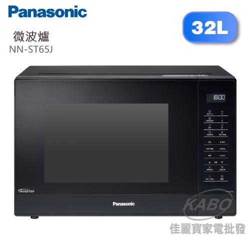 【佳麗寶】-留言享加碼折扣(Panasonic國際)32L變頻微電腦微波爐NN-ST65J-0