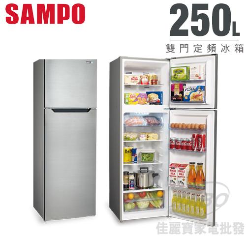 【佳麗寶】-來電享加碼折扣(SAMPO聲寶)定頻雙門冰箱250公升SR-B25G-0