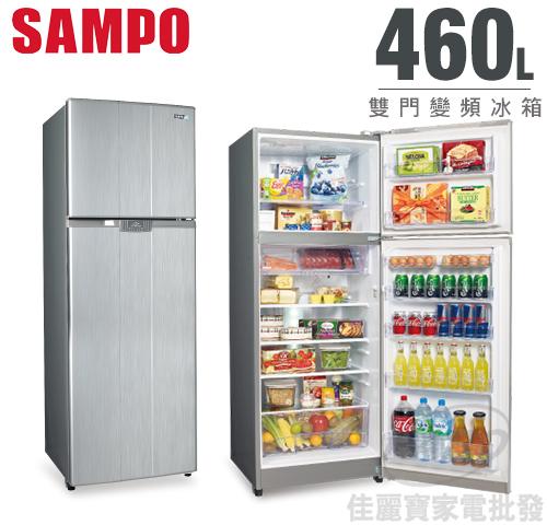 【佳麗寶】-來電享加碼折扣(SAMPO聲寶)變頻雙門冰箱460公升SR-B46D-0
