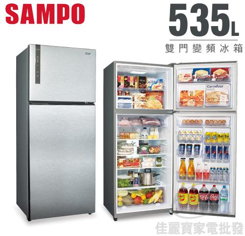 【佳麗寶】-來電享加碼折扣(SAMPO聲寶)變頻雙門冰箱535公升SR-B53D-0